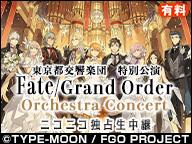 東京都交響楽団 特別公演「Fate/Grand Order Orchestra Concert」ニコニコ独占生中継(有料)