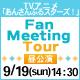 【有料】TVアニメ あんさんぶるスターズ! Fan Meeting Tour 大阪昼公演