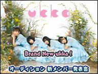 Brand New ukka!令和のシンデレラ誕生!?オーディション 新メンバー発表会