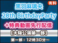 【大阪公演第一部】『黒羽麻璃央 28th BirthdayParty』+特典動画先行配信
