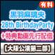【大阪公演第二部】『黒羽麻璃央 28th BirthdayParty』+特典動画先行配信