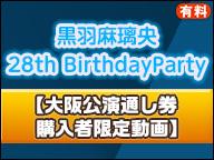 【大阪公演通し券購入者限定動画】『黒羽麻璃央 28th BirthdayParty』