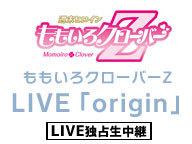ももいろクローバーZ LIVE 「origin」独占生中継