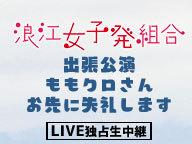 「浪江女子発組合 出張公演 〜ももクロさんお先に失礼します〜 」独占生中継