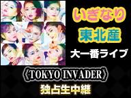 いぎなり東北産 大一番ライブ《TOKYO INVADER》独占生中継