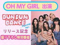 OH MY GIRL出演 『Dun Dun Dance Japanese ver.』リリース記念 撮り下ろし特別番組