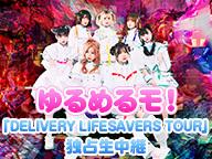 ゆるめるモ!「DELIVERY LIFESAVERS TOUR」独占生中継
