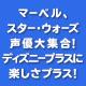 【再放送】ディズニーっコらぢお DAY2「マーベル、スター・ウォーズ声優大集合!ディズニープラスに楽しさプラス!」@超声優祭2021