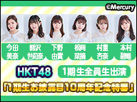 HKT48 1期生全員生出演 「1期生お披露目10周年記念特番」