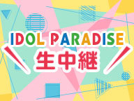 【#ババババンビ、真っ白なキャンバスほか出演】IDOL PARADISE 独占生中継