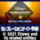 【#セレブレーションナイト】#新ディズニープラス スタート記念!ディズニーっコらぢおウィーク