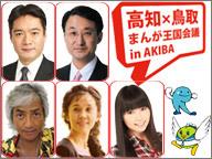 『高知x鳥取 まんが王国会議2013 in AKIBA』のサムネイルの背景
