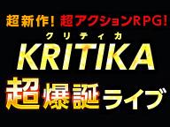 超新作!超アクションRPG!KRITIKA(クリティカ)超爆誕ライブ in ニコファーレ