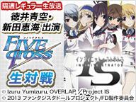 『徳井青空×新田恵海☆ファイブクロス生対戦 #2』のサムネイルの背景